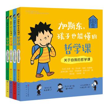 加斯东,孩子也能懂的哲学课(套装共4册)