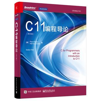 C11编程导论英文版