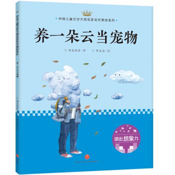 养一朵云当宠物:中国儿童文学大奖名家名作美绘系列-读出想象力(第一辑)