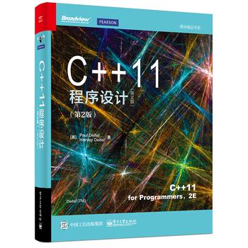 C++11程序设计(第2版)英文版