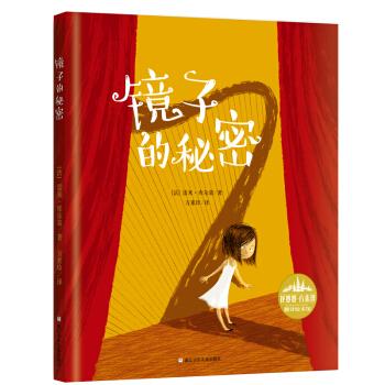 花婆婆·方素珍 翻译绘本馆:镜子的秘密