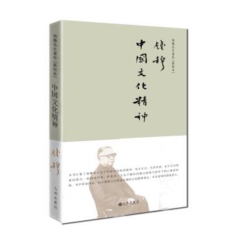 钱穆先生著作系列(简体精装):中国文化精神