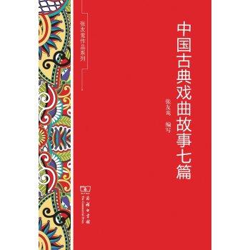 张友鸾作品系列:中国古典戏曲故事七篇