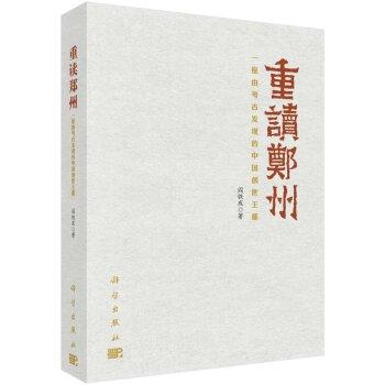 重读郑州——一座由考古发现的中国创世王都