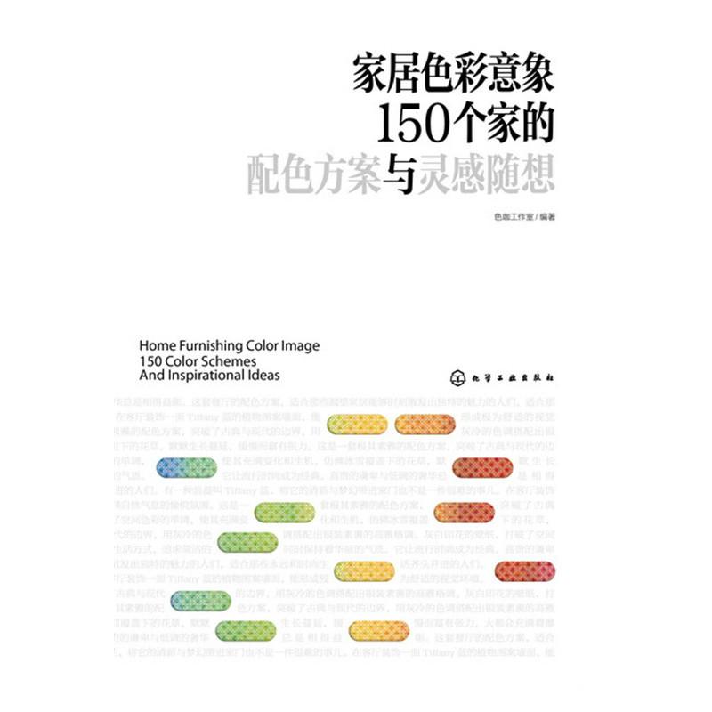 家居色彩意象:150个家的配色方案与灵感随想