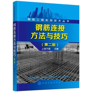 钢筋工程实用技术丛书--钢筋连接方法与技巧(第二版)