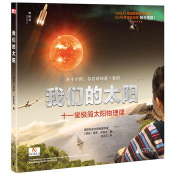 我们的太阳:十一堂极简太阳物理课