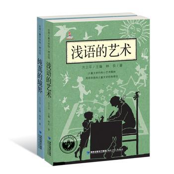 林良爷爷漫谈儿童文学:浅语的艺术+纯真的境界(共两册)