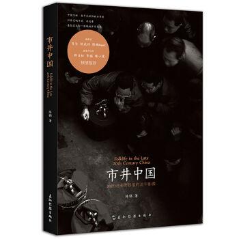市井中国:20世纪末街巷里的流年影像