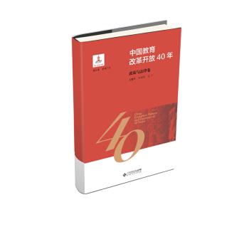 中国教育改革开放40年:政策与法律卷