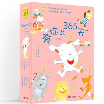 """有你的365天 套装全8册 包含班班有读""""共读书目:《神奇许愿花》《雨天真好玩》《我想变成一颗星》"""
