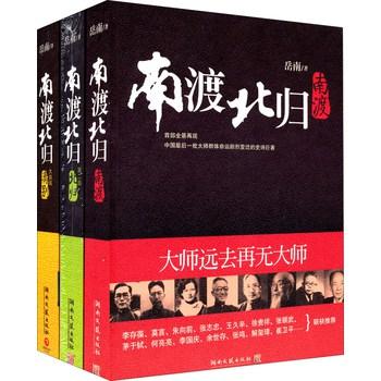 南渡北归(共3册)