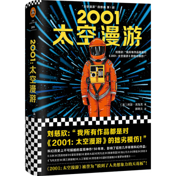 2001:太空漫游(精装)