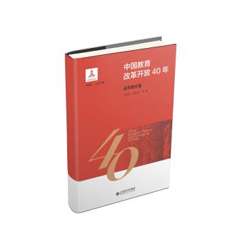中国教育改革开放40年:高等教育卷