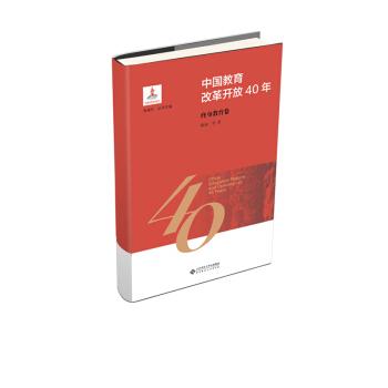 中国教育改革开放40年:终身教育卷