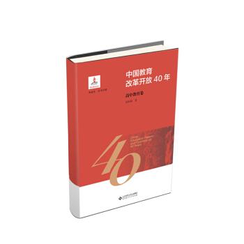 中国教育改革开放40年:高中教育卷