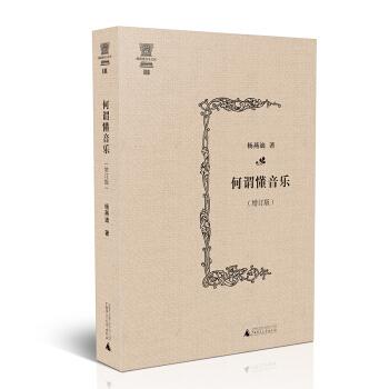 杨燕迪音乐文丛 何谓懂音乐(增订版)