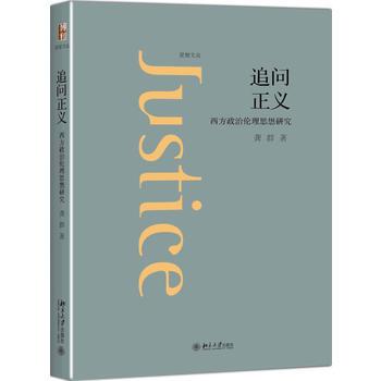 追问正义:西方政治伦理思想研究