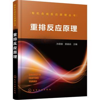 有机合成反应原理丛书--重排反应原理
