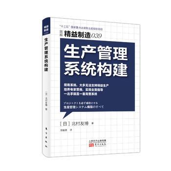 精益制造039:生产管理系统构建