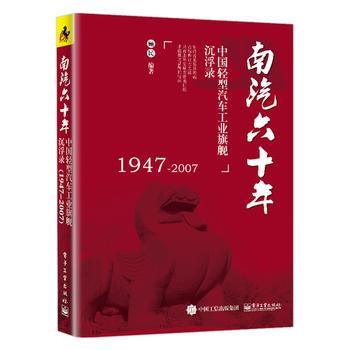 南汽六十年:中国轻型汽车工业旗舰沉浮录(1947-2007)
