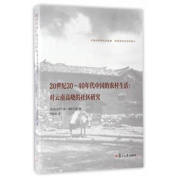 20世纪30-40年代中国的农村生活:对云南高峣的社区研究