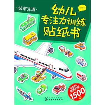 幼儿专注力训练贴纸书·城市交通