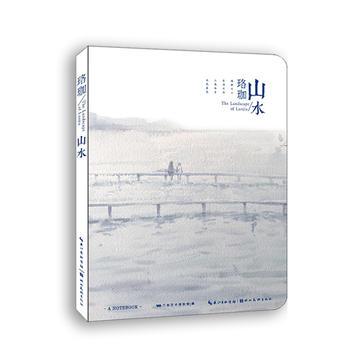 珞珈山水笔记本