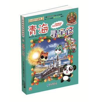 我的第一本大中华寻宝漫画书21 青海寻宝记