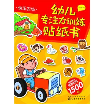 幼儿专注力训练贴纸书·快乐农场