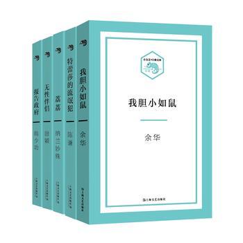 小文艺 口袋文库小说壹辑(套装共5册)