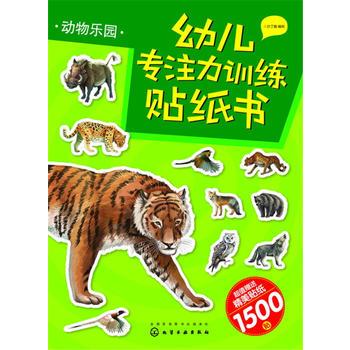 幼儿专注力训练贴纸书·动物乐园