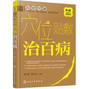中医传统疗法治百病系列--穴位贴敷治百病