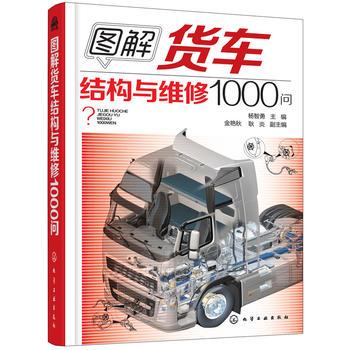 图解货车结构与维修1000问