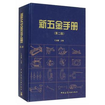 新五金手册(第二版)