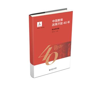 中国教育改革开放40年:民办教育卷