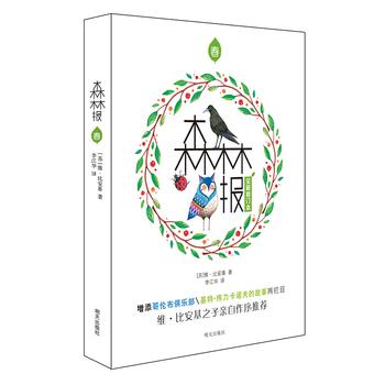 世界经典科普名著丛书·森林报·春