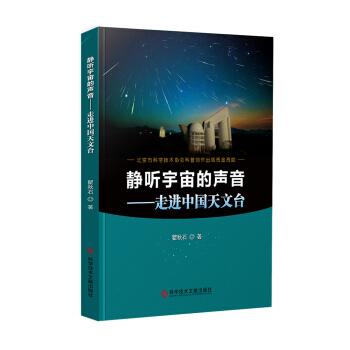 静听宇宙的声音:走进中国天文台