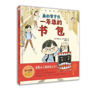 小世界童书馆 真的要守住一年级的书包:入学前一定要养成的好习惯