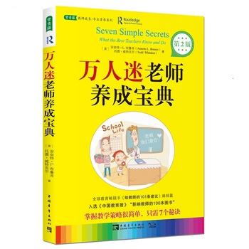 万人迷老师养成宝典(第2版)
