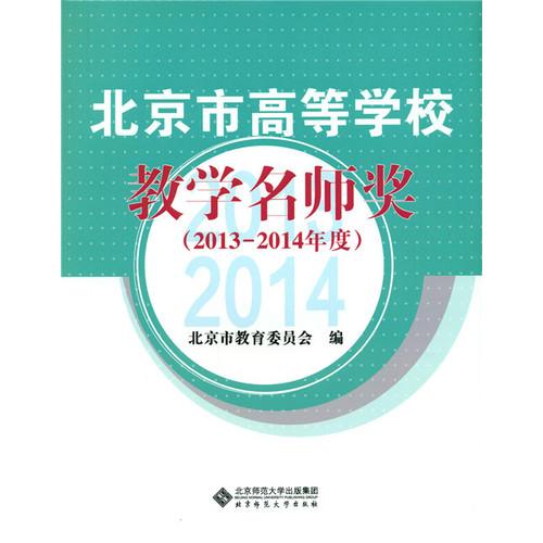 北京高等学校教学名师奖(2013年度-2014年度)