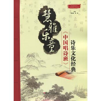 慧雅乐童:《中国唱诗班》诗乐文化经典