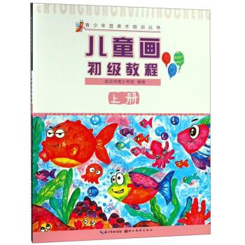 儿童画初级教程(上)