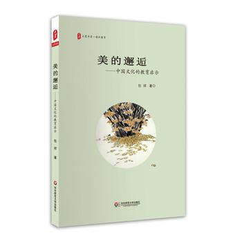 大夏书系·美的邂逅:中国文化的教育启示