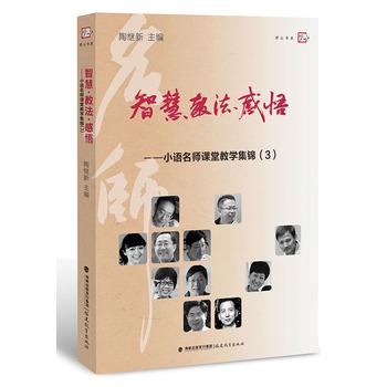 智慧·教法·感悟--小语名师课堂教学集锦(3)