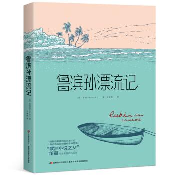 鲁滨孙漂流记(2019全新修订)
