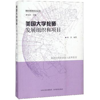 美国大学教师发展组织和项目/国际教育前沿丛书