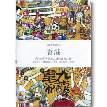 创意城市×60:香港