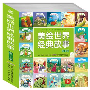 美绘世界经典故事(第4辑10册套装)