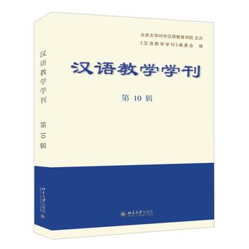 汉语教学学刊·第10辑